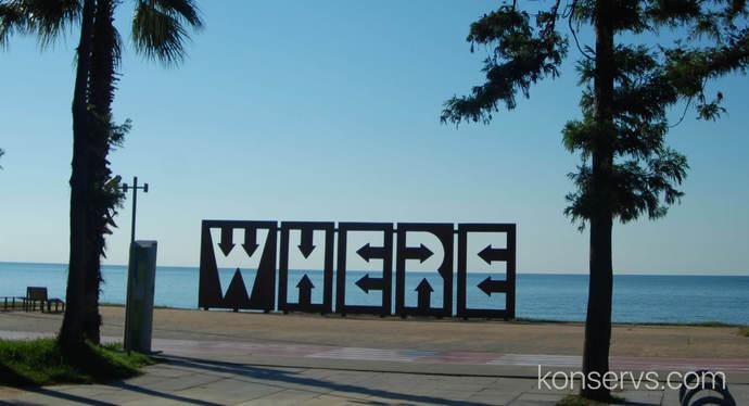 Знак Where