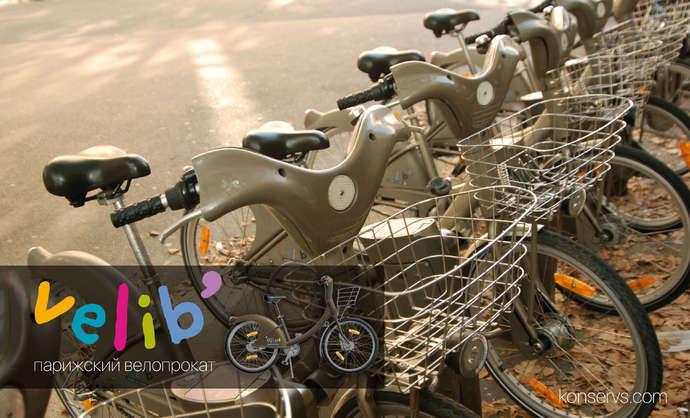 Франция. День 12. Velib – парижский велопрокат