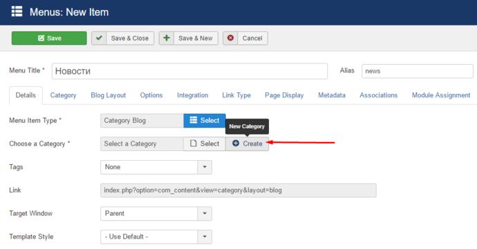 В Joomla 3.7 улучшена работа с меню