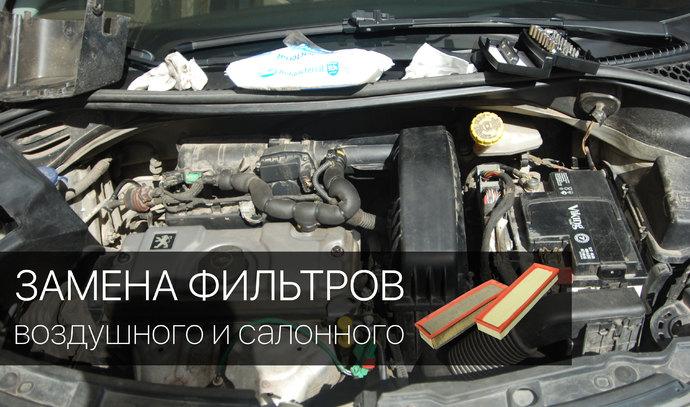 Замена воздушного фильтра и фильтра салона Peugeot 207