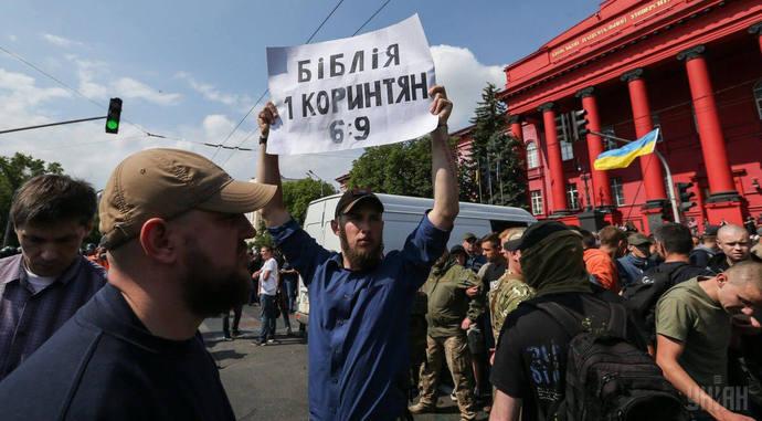 Фото с КиевПрайда 2017