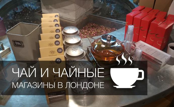 Чай и чайные магазины в Лондоне