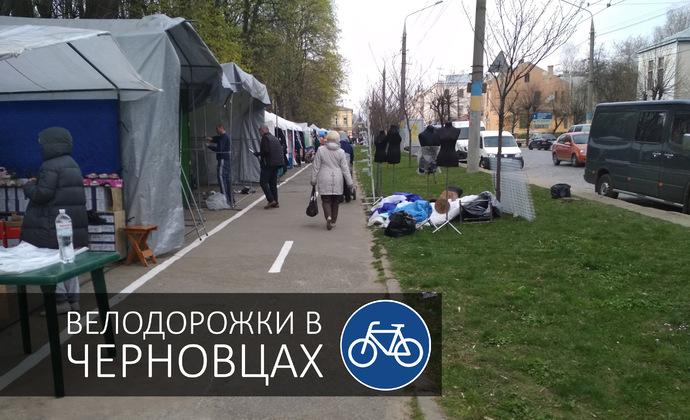 В Черновцах появились велодорожки!
